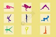瑜伽动作图标图片