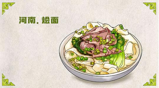 手绘卡通美食家乡小吃插画之河南烩面图片