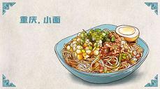 手绘卡通美食家乡小吃插画之重庆小面图片