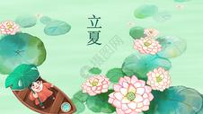 立夏泛舟荷叶背景图片