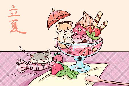 立夏 仓鼠与沙冰图片