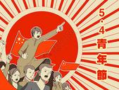5.4青年节图片