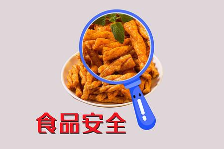 食品安全图片
