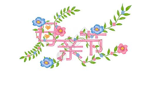 母亲节艺术字图片