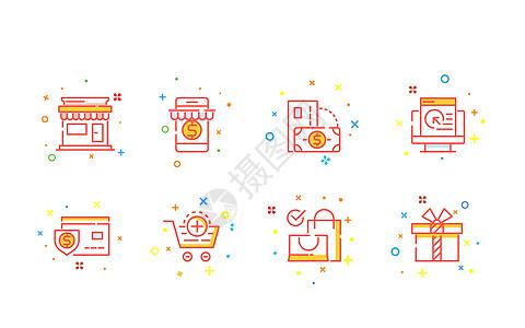 购物消费MBE图标图片