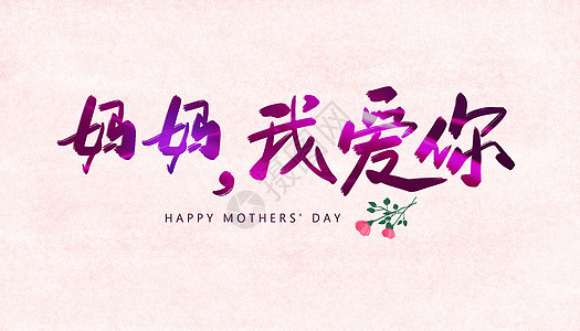 母亲节妈妈我爱你字体设计图片