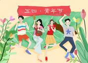 五四青年节绘画作品图片