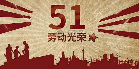 劳动节背景图片