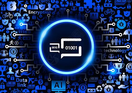数字对话科技背景图片