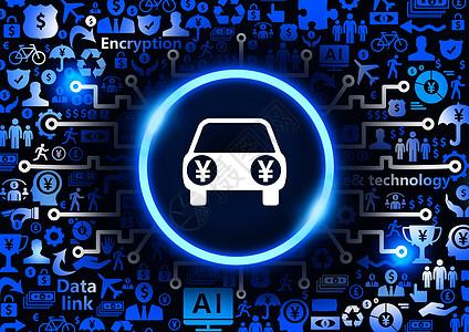 汽车金融服务几何科技背景图片