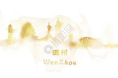温州水彩插画图片
