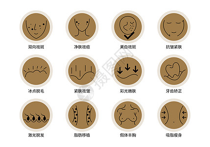 美容整形图标icon图片