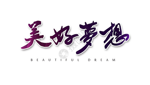 美好梦想字体设计图片