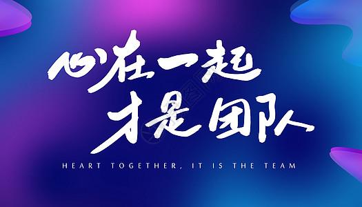 心在一起才是团队字体设计图片