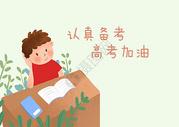 高考复习图片