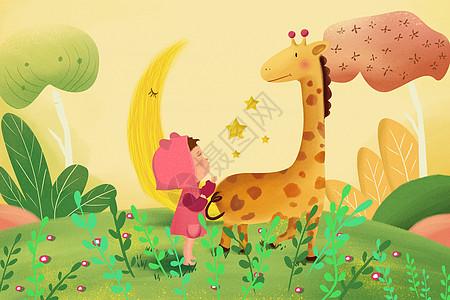 长颈鹿与小红帽图片