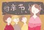 母亲节快乐插画图片