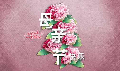 母亲节花朵背景图片