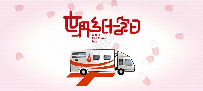 世界红十字日图片