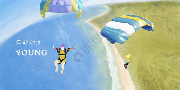 5.4青年节极限滑翔伞图片
