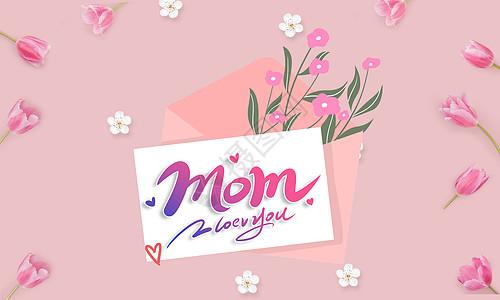 母亲节粉色温馨背景图片