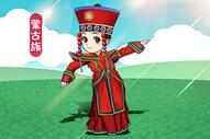 蒙古族图片