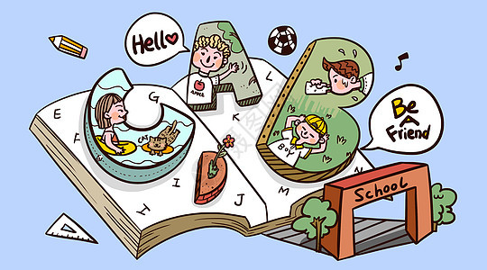 校园生活手绘插画图片