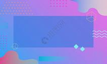 几何元素背景图片