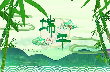 端午节绿色设计背景图片