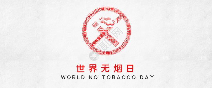 世界无烟日图片