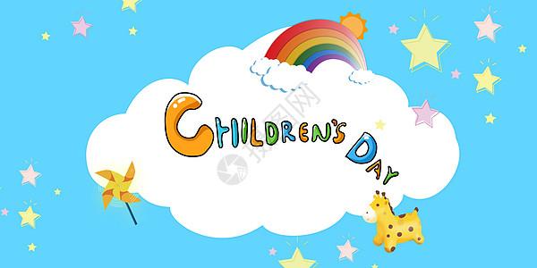 六一儿童节宣传背景图图片