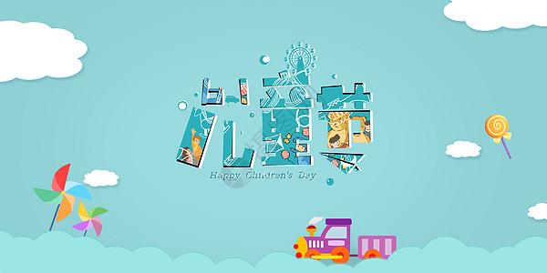 儿童节宣传图图片