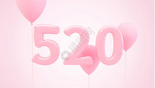 520浪漫场景图片