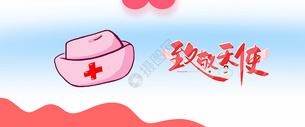 国际护士节海报元素图片