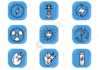 能源图标图片