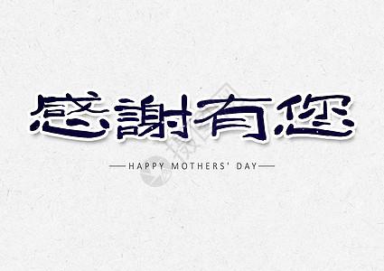 母亲节感谢有您字体设计图片