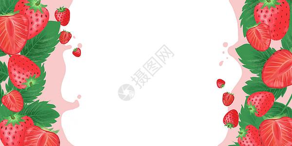 草莓果汁留白背景图片