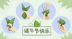 端午节包粽子步骤图图片