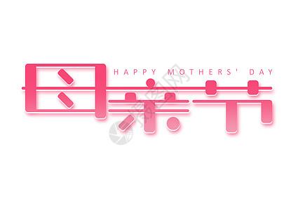 母亲节创意字体设计图片