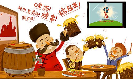 2018世界杯炸鸡啤酒图片