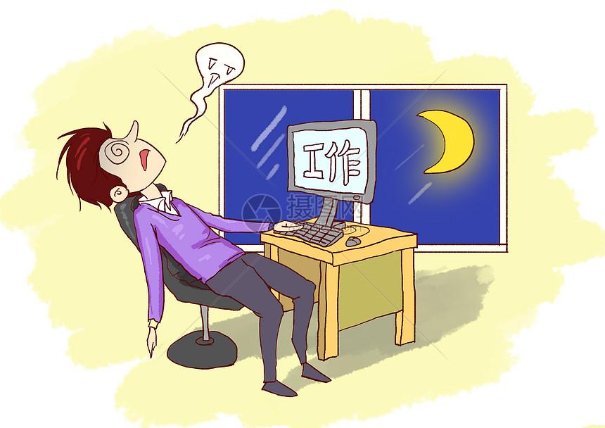 工作熬夜时事漫画图片