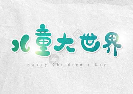 儿童大世界卡通字体设计图片