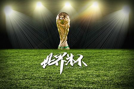 2018世界杯赛程表壁纸图片