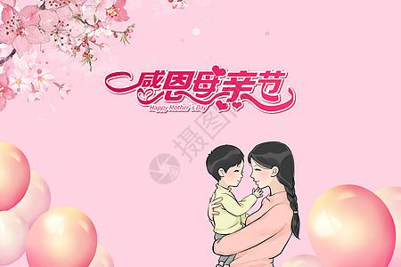 粉色唯美感恩母亲节图片