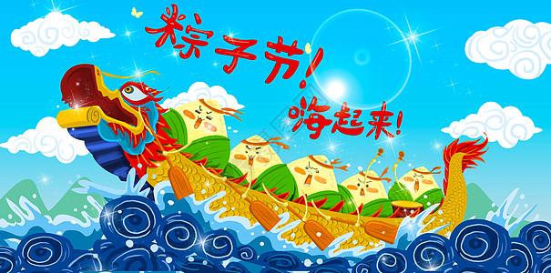 端午节 嗨起来 龙舟节图片