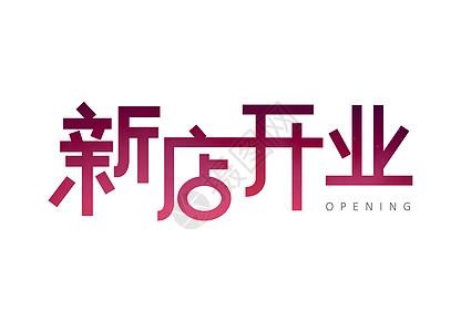新店开业创意字体设计图片
