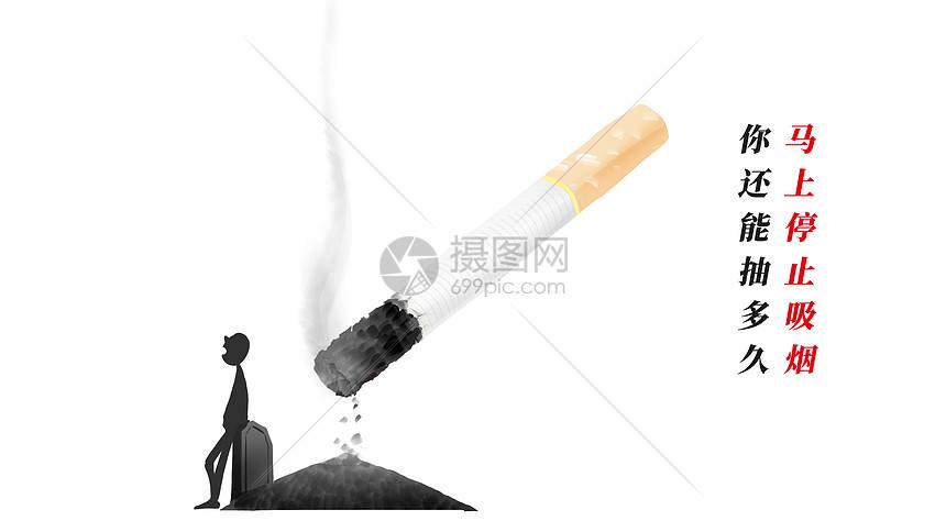 停止吸烟图片