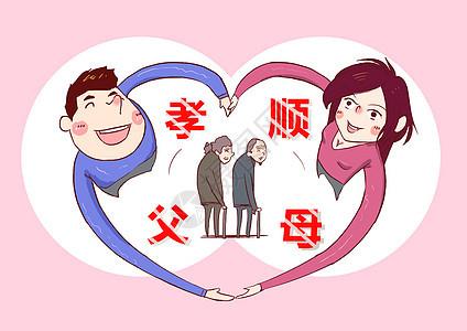 孝顺父母孝道民生漫画图片