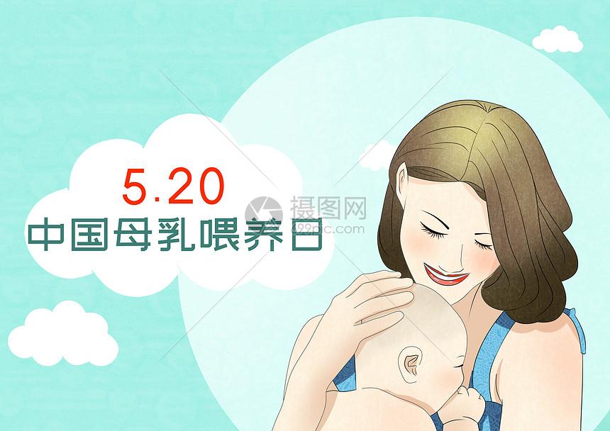 中国母乳喂养日图片
