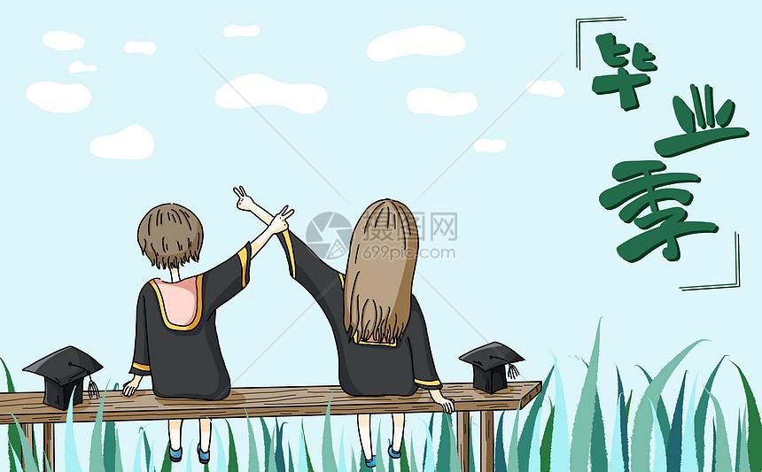毕业啦图片